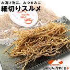 するめ きざみするめ 北海道産 刻み函館スルメ 150g 漬物、松前漬け、いか人参、はりはり漬け、キムチの具に スルメイカ 干物
