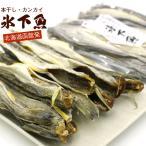 こまい 氷下魚 コマイ 250g 北海道産 本乾こまい 干しカンカイ こまい珍味 10〜14尾 (中の小サイズ) かんかい氷下魚 干物 メール便 送料無料 ポイント消化