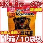 北海道ラーメン 熊出没注意 醤油ラーメン お得な箱買い10袋入り(10人前) 藤原製麺 ご当地 インスタントラーメン 本生熟成乾燥麺
