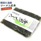 /送料込みポスト投函便 海藻サラダ 早採りソーメン昆布Sサイズ2枚入(約10g)そうめん(ポイント10倍)