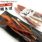 鮭とば トバ(無添加)100g 北海道の天然鮭と塩だけで作った 硬めの皮付き 鮭とば 寒風干し 素材の旨味のみ シャケとば 北海道 メール便 送料無料