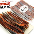 鮭とば トバ(無添加)420g 業務用 北海道の天然鮭と塩だけで作った 塩とば 硬めの皮付き 鮭とば 寒風干し 素材の旨味のみ シャケとば 北海道 メール便 送料無料