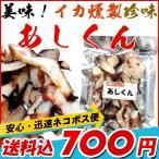 ショッピングお試しセット /送料込みポスト投函便 いか珍味 おつまみ)燻製イカ珍味 あしくん72g (ポイント10倍)ビール、日本酒に合います。おつまみ 珍味
