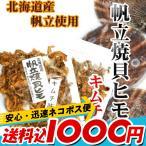 ホタテ貝ひも おつまみ) 帆立焼貝ひも キムチ味87g(ポイント10倍)ビール、日本酒に合います。おつまみ メール便 送料無料 ポイント消化 食品