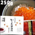 鲑鱼卵, スジコ - いくら醤油漬け 北海道 わけあり無し)新物 マルデンいくら醤油漬け 250g