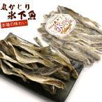 こまい 氷下魚 (小) 丸かじり コマイ 100g お試しサイズ 北海道産 小ぶりの 干しこまい 珍味 かんかい 氷下魚 干物 メール便 送料無料 ポイント消化