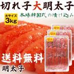 ショッピングkg 明太子 3kg 送料無料 (1kg入×3箱) 訳あり 大きな切れ子) めんたいこ