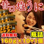 ウニ うに 訳あり 送料無料) 塩うに 160g×10+1個 ウニ 瓶詰め 北海道函館製造 生うに食感(高品質チリ産生うに使用) urchin