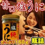 ウニ うに 訳あり 送料無料) 塩うに 160gたっぷり ウニ 瓶詰め 北海道函館製造 生うに食感(高品質のチリ産生うに使用) urchin