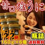 ウニ うに 訳あり クーポンセール対象 送料無料 (塩うに)甘口 塩うに 960g(160g×6個) 瓶詰め 北海道製造 生うに食感 濃厚甘口仕上げ (高品質チリ産生うに使用)