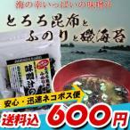 /送料込みポスト投函便 味噌汁 とろろ昆布 ふのり) 味噌汁の具13g とろろ昆布とふのりと磯海苔 (ポイント10倍) tororo