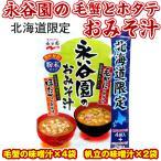 永谷園 海鮮 即席みそ汁) 北海道限定みそ汁 6食入 (毛ガニの味噌汁×4袋・ホタテの味噌汁×2袋)インスタント お土産