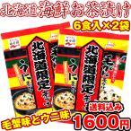 永谷園 お茶漬け) 北海道限定の海鮮茶漬けの素 6食入×