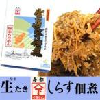 佃煮 ) 生たきしらす佃煮 徳用 400g(北海道お土産人気