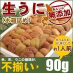 ウニ うに (生) 訳あり食品 無添加(不揃いの)生うに木箱入90g urchin