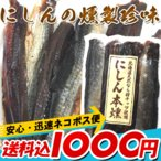 hakodate-e-kombu_nisin-kun200gmail