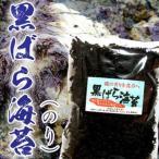 海苔 )黒ばら海苔25g 国内産 乾燥磯海苔