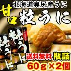 ウニ うに 送料無料 北海道産(塩うに)甘口 奥尻の粒うに 120g(60g×2本) ウニ 瓶詰め 北海道函館製造 ウニの甘口塩辛 (奥尻産の生うに使用) urchin