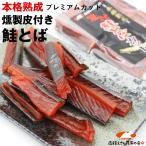 お歳暮 ギフト グルメギフト 1000円ポッキリ) 本格熟成 皮付き燻製 鮭とば 120g プレミアムカット こだわりの7cmカット 訳あり無し メール便 送料無料
