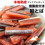 鮭とば さけとば) 本格熟成 皮付き燻製 鮭とば 450g プレミアムカット こだわりの7cmカット 北海道産 鮭トバ 訳あり無し メール便 送料無料