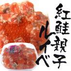 いくら醤油漬け と 紅鮭の切り身) 紅鮭 親子ルイべ 200g  まろやかな紅サケの米麹漬けに、たっぷりの いくら醤油漬けをプラス