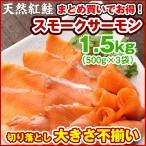 鮭 切り身 薫製 スモークサーモン 切り落とし) 不揃いのスモークサーモン 1kg半 (500g×3袋) 数量限定 紅鮭(サケ 鮭 燻製 シャケ スライス わけあり 訳あり)