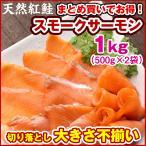 鮭 切り身 薫製 スモークサーモン 切り落とし) 不揃いのスモークサーモン 1kgキロ(500g×2袋) 数量限定 紅鮭(サケ 鮭 燻製 シャケ スライス わけあり 訳あり)