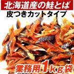 鮭とば 1kg (皮付) 鮭とば 北海道 セール 皮つき鮭とば 業務用1キロ (少し固め) 昔ながらの鮭とばカット シャケとば わけあり鮭トバ おつまみ