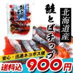 送料込みポスト投函便 鮭とばチップ80g北海道産(ポイント10倍)ビール、日本酒に合います。鮭トバ 北海道 おつまみ 珍味 シャケとば