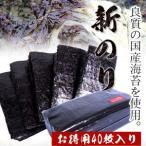 海苔) 一番摘み寒海苔 徳用40枚入 国産乾燥海苔