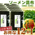 海藻サラダ 送料無料 ソーメン昆布 大判3枚入×12+1ヶ すき昆布 北海道産 昆布