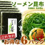 海藻サラダ 送料無料 ソーメン昆布 大判3枚入×6袋 すき昆布 北海道産 昆布