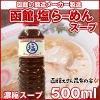 スープのみ) 函館 塩ラーメンの濃縮スープ 500ml PET 約15食分 (30ml使用/らーめん1杯) 10倍に薄めてどうぞ/北海道 ラーメン スープ/液体調味料/お取り寄せ