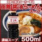 スープのみ) 函館 醤油ラーメンの濃縮スープ 500ml PET 約15食分 (30ml使用/らーめ...