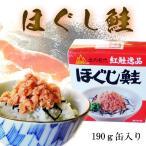 鮭フレーク )  杉野フーズの 絶品ほぐし鮭フレーク 190g 本格 鮭フレーク シャケフレーク
