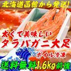セール タラバガニ 足 ボイル 送料無料 たらばがに 特大型 1.6kgキロ前後(800g前後×2) タラバガニ 足 お歳暮 タラバガニ ボイル済み 1kg半以上 YPP