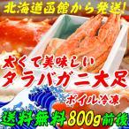 たらば蟹/送料無料 タラバガニ大足1kg以下)タラバガニの大足(ボイル済み)800g前後シュリンクパック/発泡BOX(お歳暮 ギフトKANI