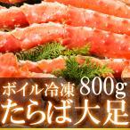 セール タラバガニ 足 ボイル 送料無料 たらばがに 特大型 800g タラバガニ 足 お歳暮 ギフト 御歳暮 たらば蟹 タラバガニ ボイル済み YPP