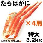 セール タラバガニ 足 ボイル 送料無料 たらばがに 特大型 3.2キロ前後(800g前後×4) タラバガニ 足 お歳暮 たらば蟹 タラバガニ ボイル済み 3kg以上 YPP