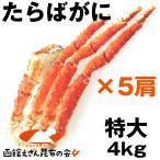 たらば蟹/タラバガニ 4kg 蟹 送料無料)タラバガニ 特大足 (ボイル済み)たっぷり4キロ前後 シュリンクパック/発泡BOX入【お歳暮 北海道 かに】(お歳暮 ギフト