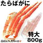 たらば蟹/タラバガニ 1kg以下 蟹 送料無料)タラバガニ 特大足(ボイル済み)800g前後シュリンクパック/発泡BOX入(お歳暮 ギフトKANI