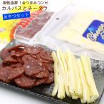 人気おつまみセット 北海道 チーズ鱈 120gとスライスカルパス ちび助 210g お土産 お取り寄せ チ−鱈とカルパスのセット メール便 送料無料