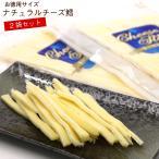 /チーズおやつ おつまみ 送料込みポスト投函便 ) 北海道 チーズ鱈 270g(135g×2個) たら チー鱈 訳ありなし チーズ王国北海道から直送(特産品 名物商品)