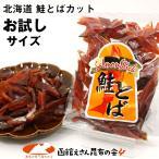 鮭トバ 北海道産 ソフト鮭とばカット お試し 115g 不揃い シャケとば さけとば 鮭トバ 珍味 おつまみ 乾物 メール便 送料無料 ポイント消化 食品 訳あり