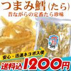 鳕 - /送料込みポスト投函便 たら 鱈 おつまみ)つまみたら 味の海豊 168g(ポイント10倍)おつまみ