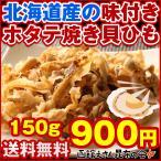/貝ひも 珍味 ほたて 焼き貝ひも 送料無料 ポスト投函) 900円ポッキリ 北海道産ホタテの味付き貝ひも150g おつまみ (貝柱無し
