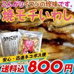 沙丁鱼 - /送料込みポスト投函便 いわし珍味 おつまみ)こんがり 焼モチいわし73g (ポイント10倍)ビール、日本酒に合います。おつまみ 珍味