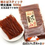 鮭とば ソフト スティック 鮭トバ 明太スティック 500g 業務用 さけとば 北海道産サケ 鮭とば サケトバ