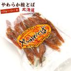 鮭とば 送料無料)やわらか 鮭とば 1.1kgキロ(100g×10+1パック)シャケとば 北海道 お土産 おつまみ