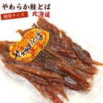 お試し/食品/送料無料/セール/ポイント消化/北海道/セット